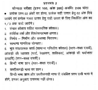 cgpsc syllabus 2018 in hindi