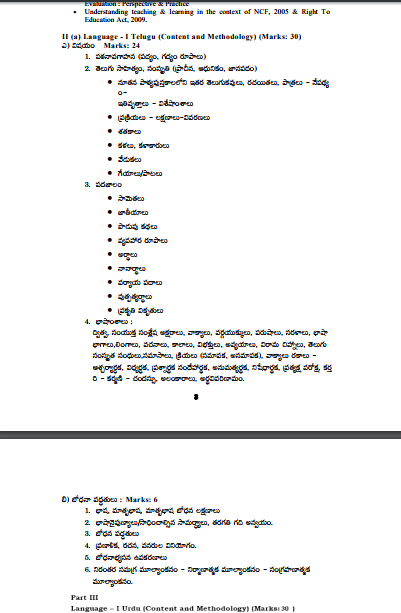 APTET Syllabus in Telugu 2018 PDF Download