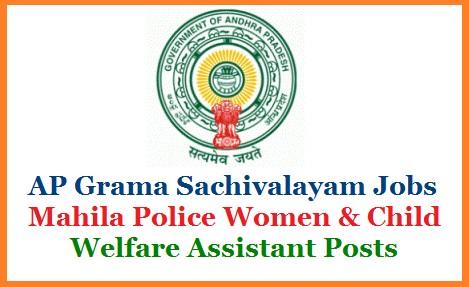 AP Mahila Police Child Welfare Assistant Salary 2019