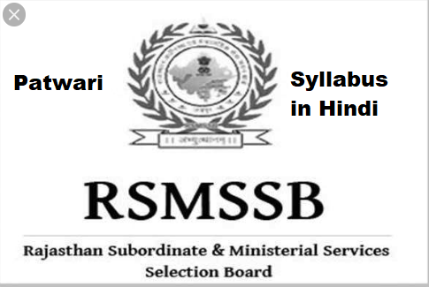 Rajasthan Patwari Syllabus 2020 in Hindi Pdf Download