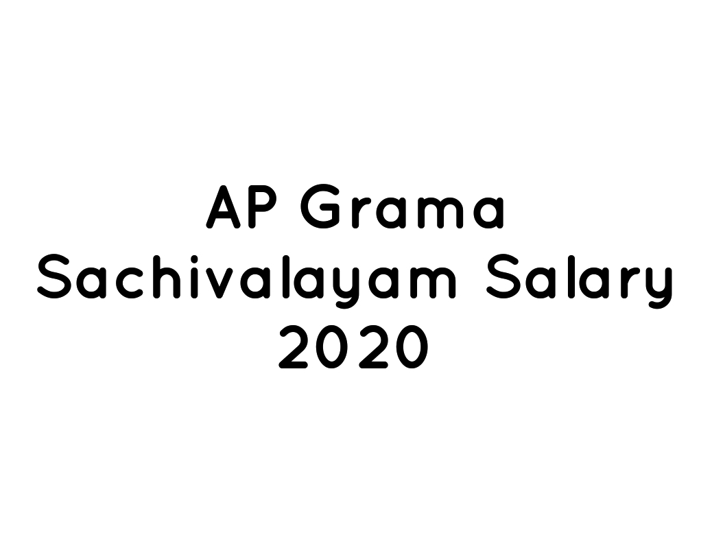 AP Grama Sachivalayam Salary 2020