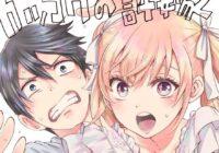 Kakkou No Iinazuke Anime Release Date